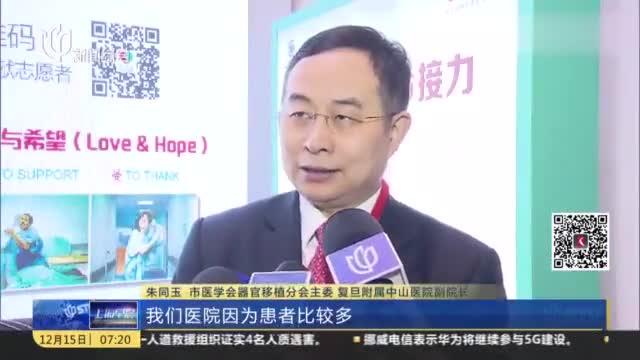 上海首批两家三甲医院器官捐献网上平台:捐献者有望享绿色通道!
