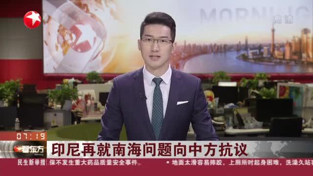 印尼再就南海问题向中方抗议:印方召见中国大使抗议中国船只进入争议海域