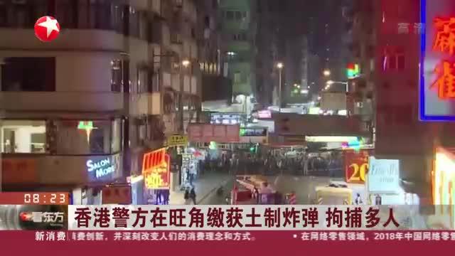 香港警方在旺角缴获土制炸弹  拘捕多人