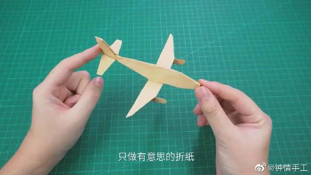 只要简单的工具就可以做出来的仿真折纸客机