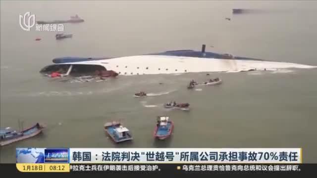 """""""世越号""""沉船事故进展!韩国法院:油轮所属公司承担70%责任"""
