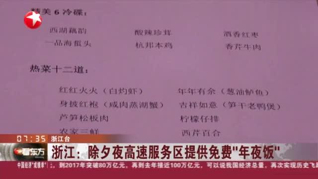 """除夕夜堵在路上咋办?浙江高速服务区提供免费""""年夜饭"""",丰盛!"""