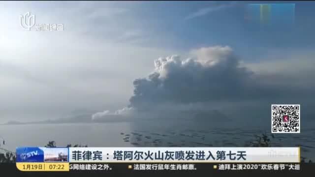 菲律宾塔阿尔火山灰喷发进入第七天,超12万人撤离家园!