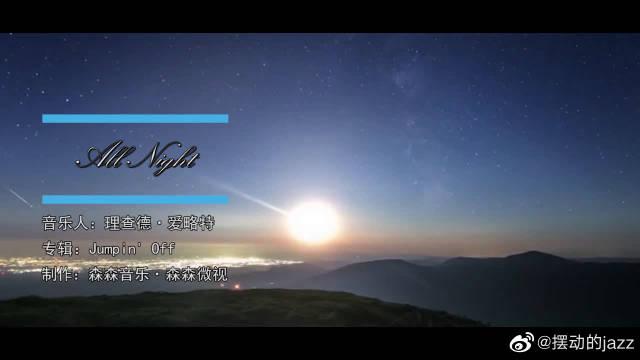 一曲《All Night》,带你感受爵士萨克斯风的迷人魅力!