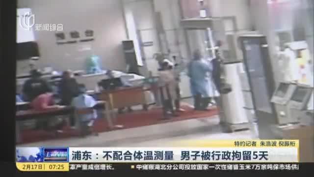 不配合体温测量,浦东一男子殴打保安,被行政拘留5天!