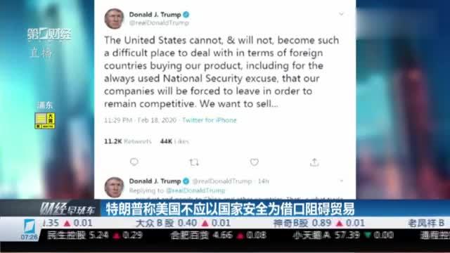 特朗普:美国不应以国家安全为借口阻碍贸易,应该保持开放!