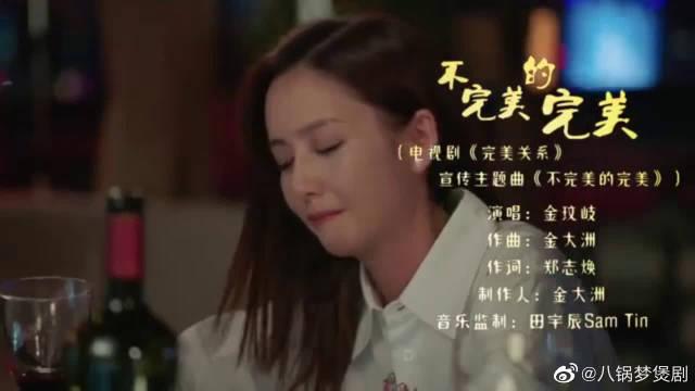 《完美关系》主题曲《不完美的完美》MV,真相是很残酷的!
