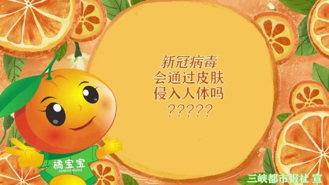 动画|橘宝宝小课堂·新冠病毒会通过皮肤侵入人体吗?这些提醒来了