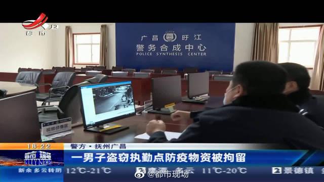 """广昌一男子对防疫执勤点""""伸手"""" 偷走一批防疫物资"""