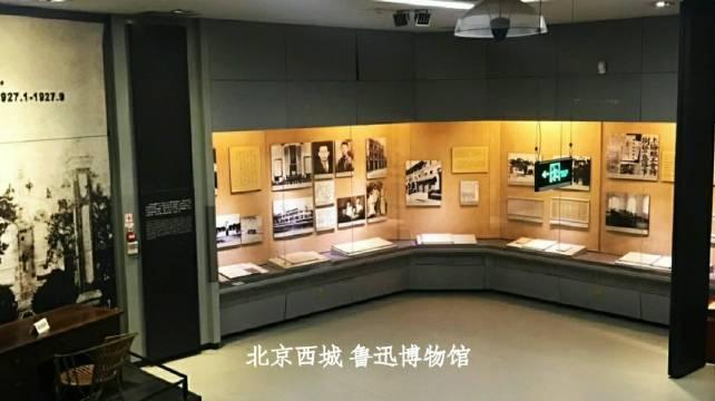 京鲁迅博物馆馆区位于北京市西城区阜成门内大街宫门口二条19号
