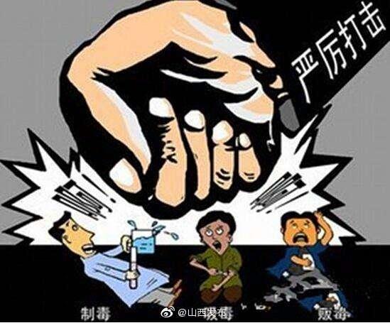 前10月破获毒品犯罪案191起,抓获嫌疑人262名!忻州严打毒品犯罪