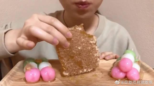 妹子吃蜂巢蜜 三色糯米丸子,听咀嚼音