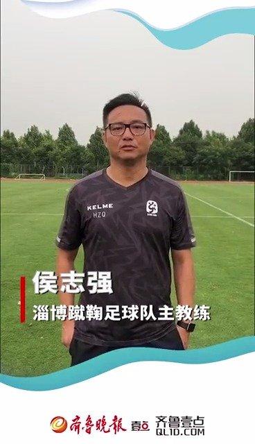 淄博蹴鞠足球队主教练侯志强祝贺齐鲁壹点8.0上线