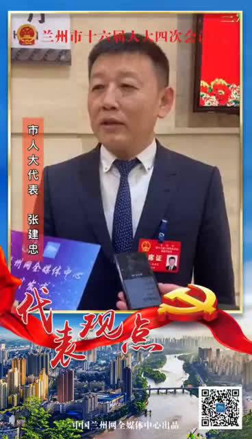 两会Vlog|张建忠:成立民营经济管理局 加快民营经济发展