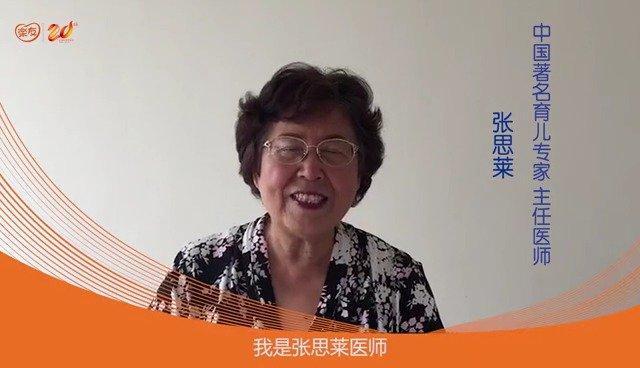 中国著名育儿专家主任医师 @张思莱医师  祝 生快专业母婴二十年1