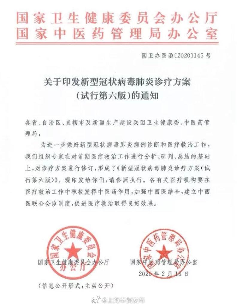企业上海凯宝痰热清注射液入选国家新型冠状病毒肺炎诊疗方案(试行第