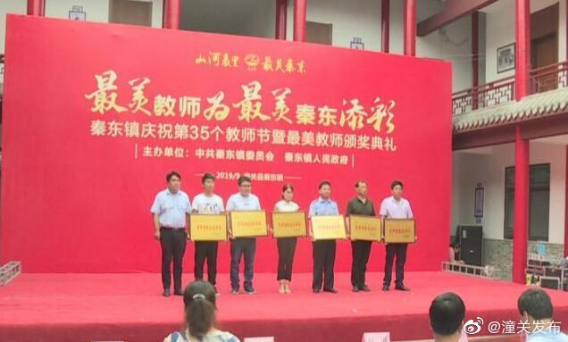 秦东镇3万元奖励教育工作者
