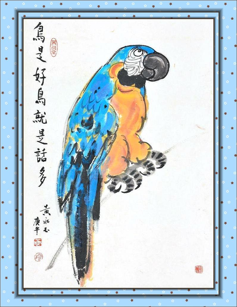 范曾画狗骂黄永玉,还发文羞辱,黄永玉画了只鸟回应,并以猪备战图片