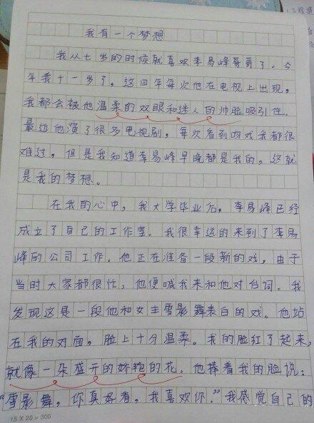 一小学生写作文表白李易峰,哈哈哈哈老师的评语亮了。。。
