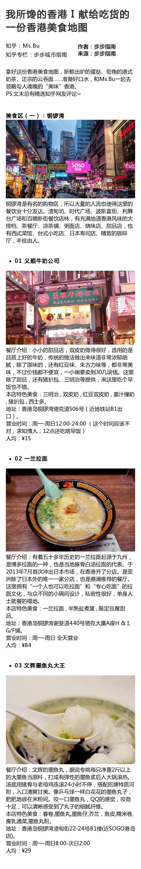 我所馋的香港 I 献给吃货的一份香港美食地图