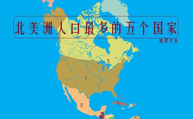 美洲的人口_美洲人口分布图