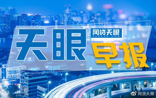 网贷天眼早报:监管严查违规金融服务 杭州一立案平台新进展