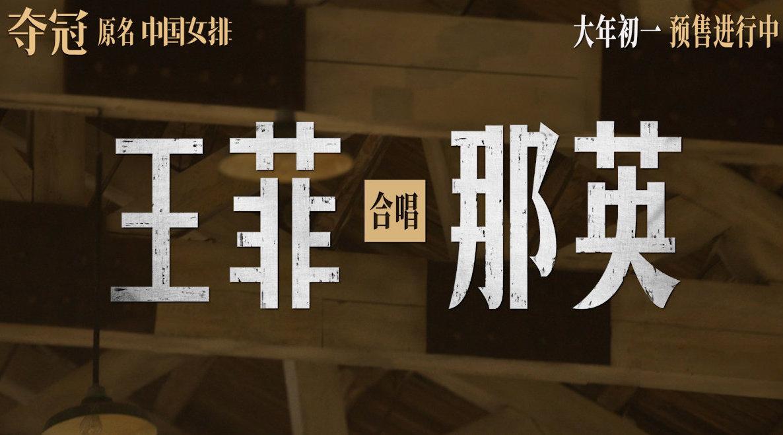 电影《夺冠》(原名《中国女排》)发布由王菲那英联袂献唱的片尾曲