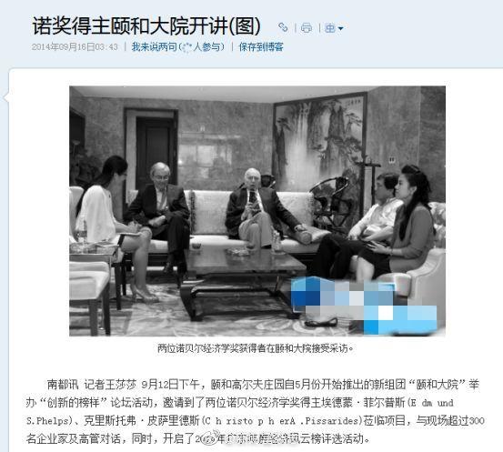 诺奖得主的中国生意:出场一次100万 午宴晚宴均可售