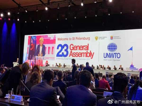 越秀区受邀赴俄罗斯参加联合国世界旅游组织