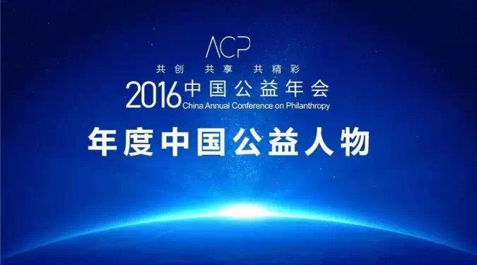 """""""2016年中国公益人物""""李宁——公益视角 继续关注体育事业"""