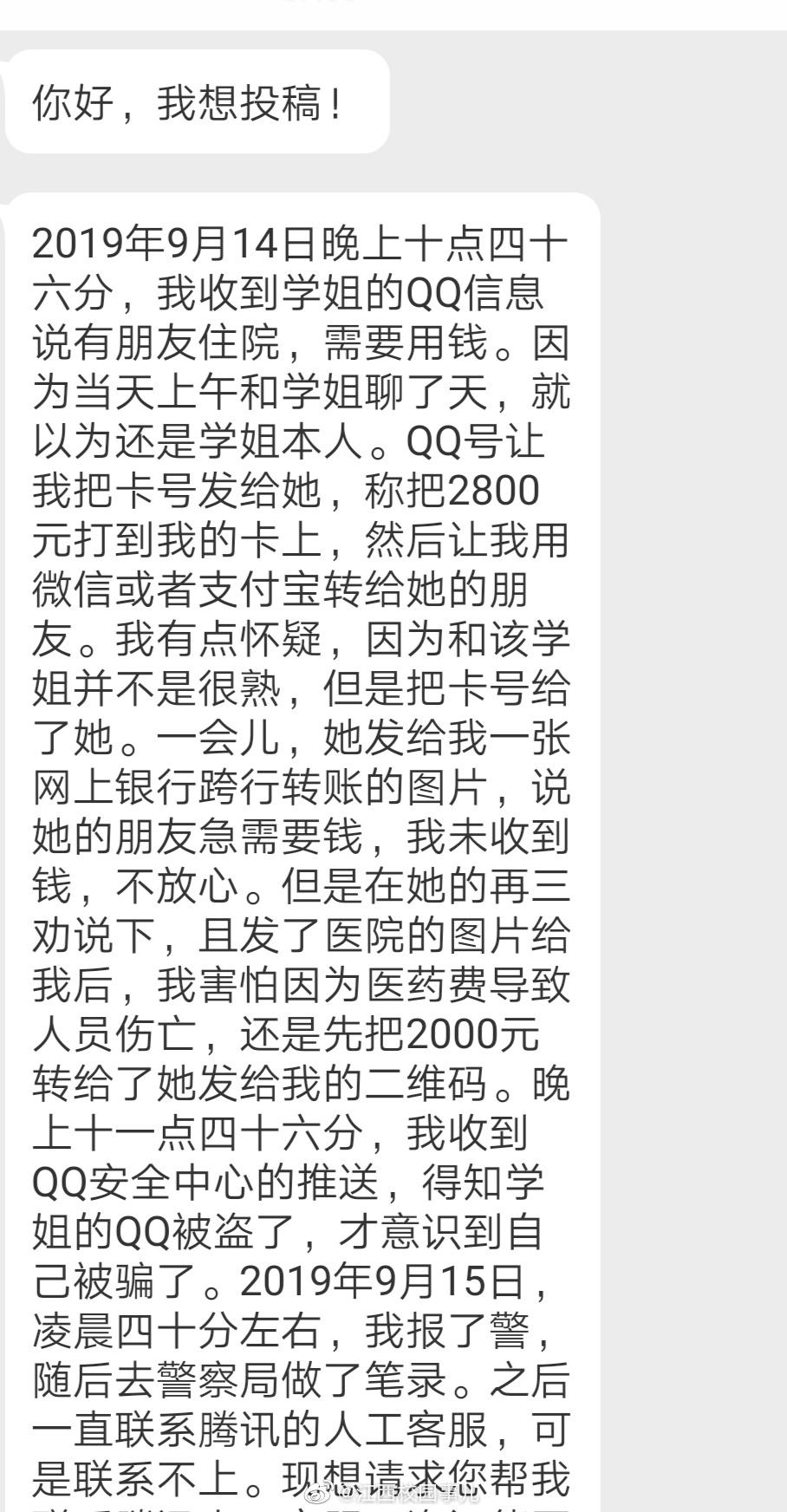 给不熟悉的学姐转账2000元,结果发现学姐qq被盗,又联系不上客服