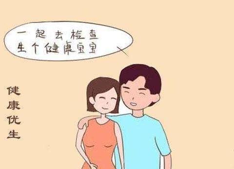 备孕小夫妻:如果你属于这10种情况之一,最好进行遗传优生咨询!