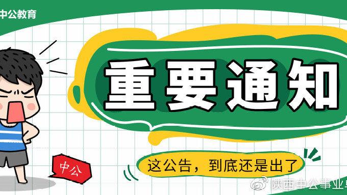 西京学院教师招聘70人公告