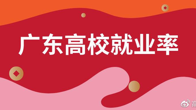 最新统计!在广东,这些专业的大学生找工作最吃香