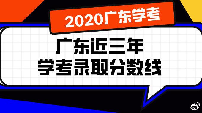 2020广东学考成绩公布!近三年学考录取分数线在这,你能上哪所院校?