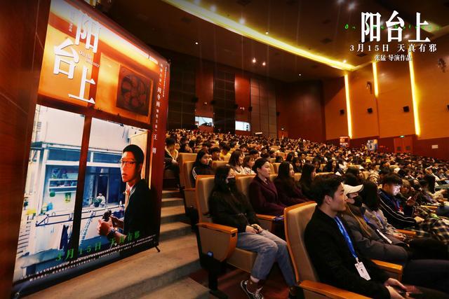 《阳台上》观众呼吁文艺片应受关注周冬雨王锵青涩暗恋引观众表白