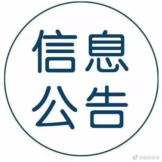 长春净月潭景区8月18日实行临时封闭