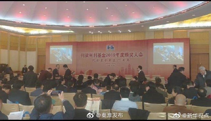 11月18日,何梁何利基金2019年度颁奖大会在北京举行