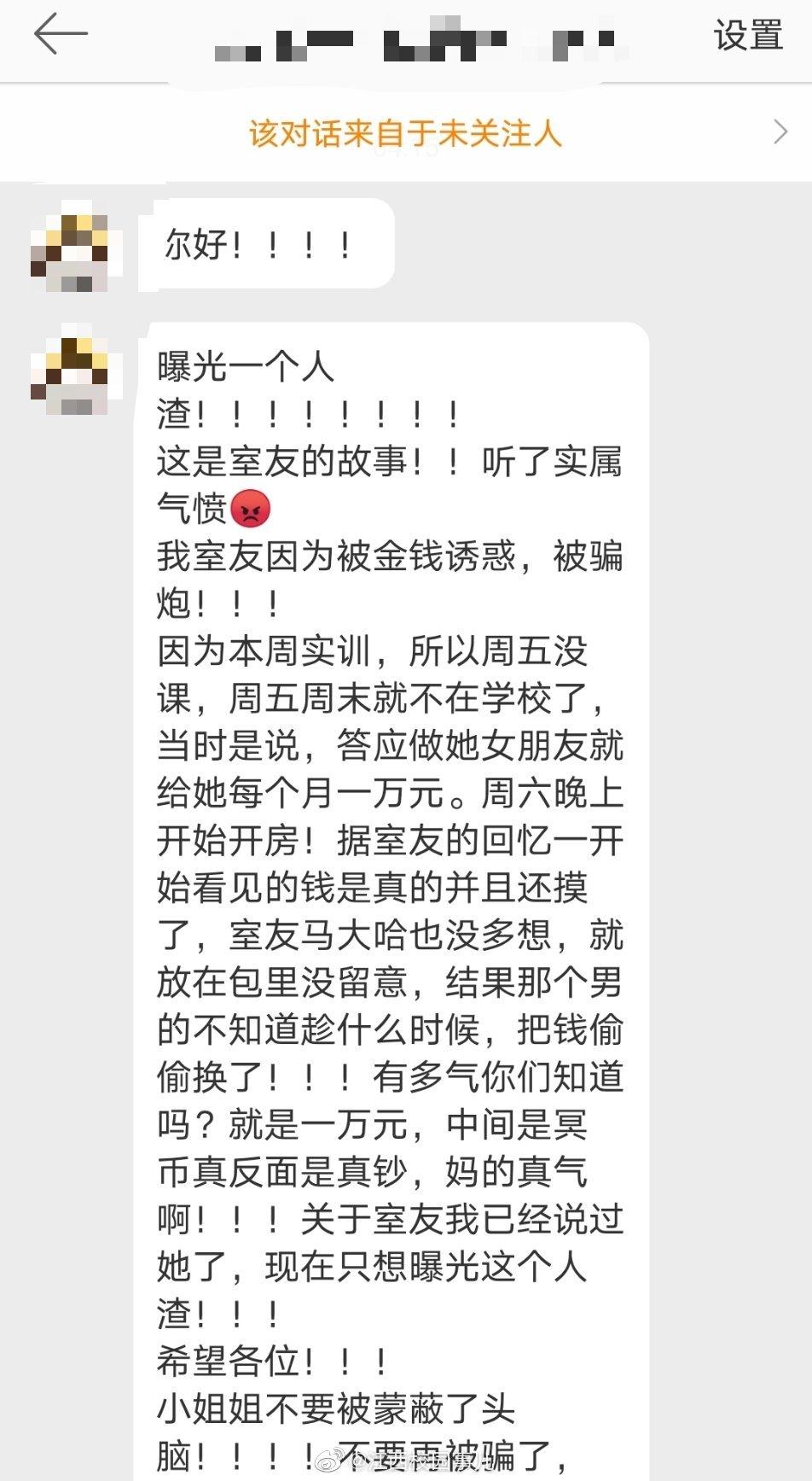 江西南昌一 女大学生网上认识一男子被金钱诱惑