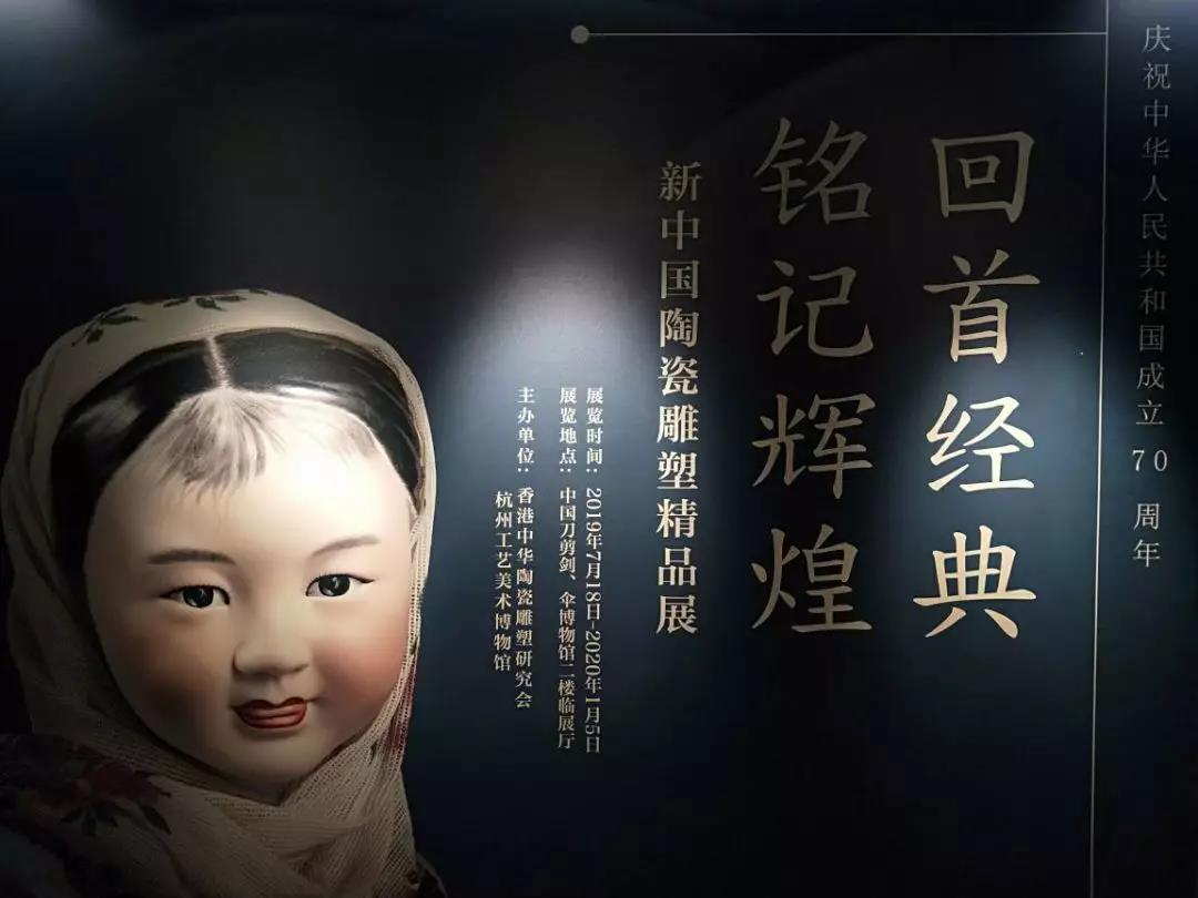 """""""回首经典 铭记辉煌—新中国陶瓷雕塑精品展""""正在展出"""