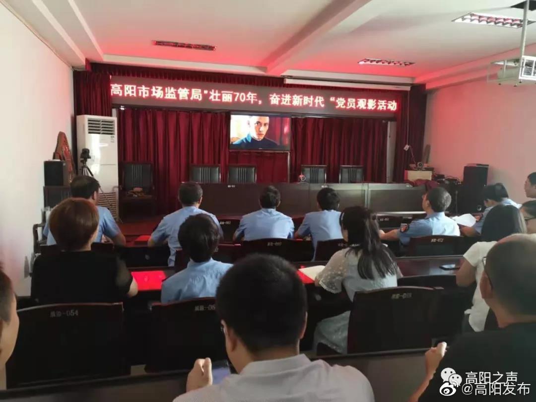 高阳县市场监管局组织观看《建党伟业》