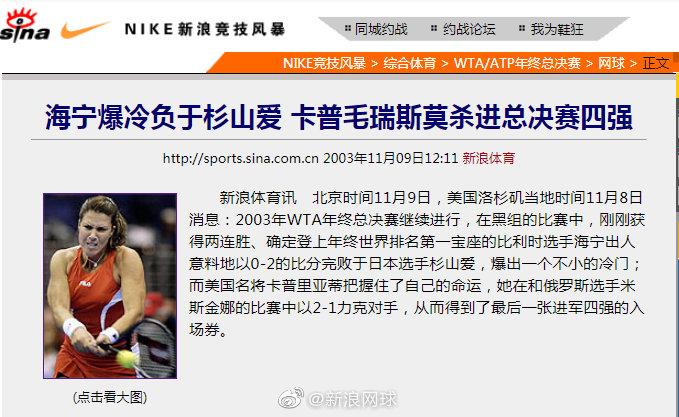 大坂直美在深圳取得生涯总决赛首胜
