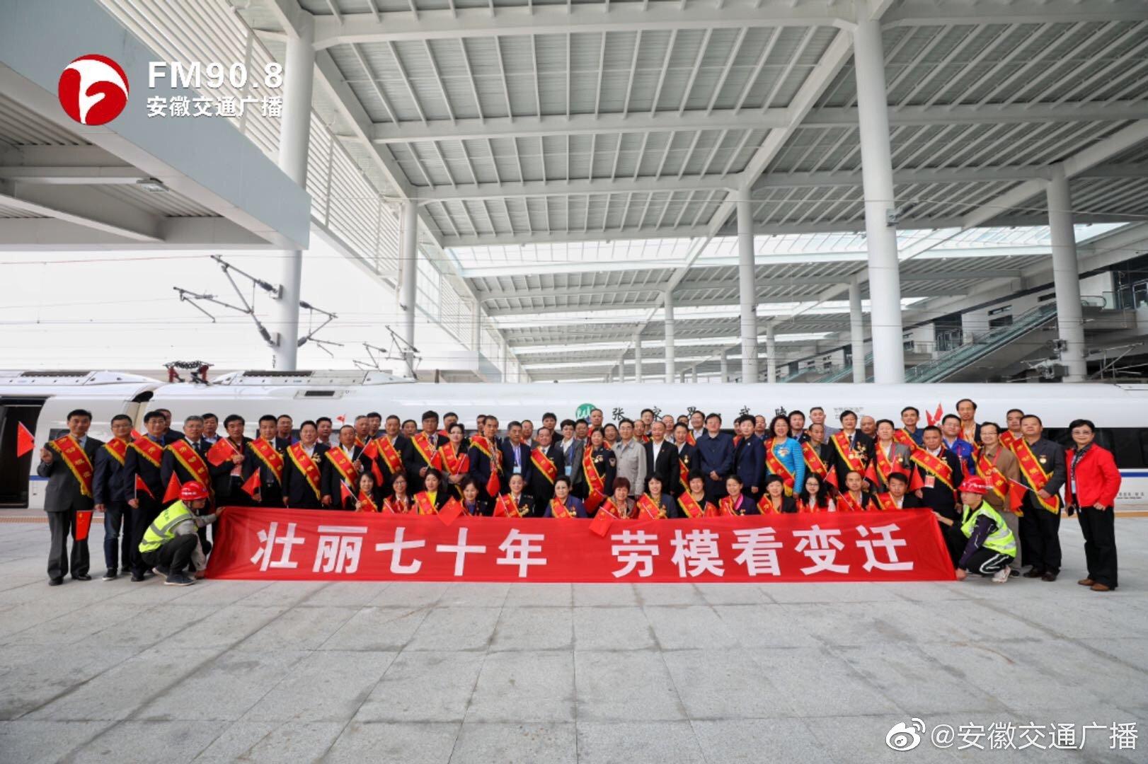今天上午8点,全省70位全国劳模、省劳模从合肥南站出发