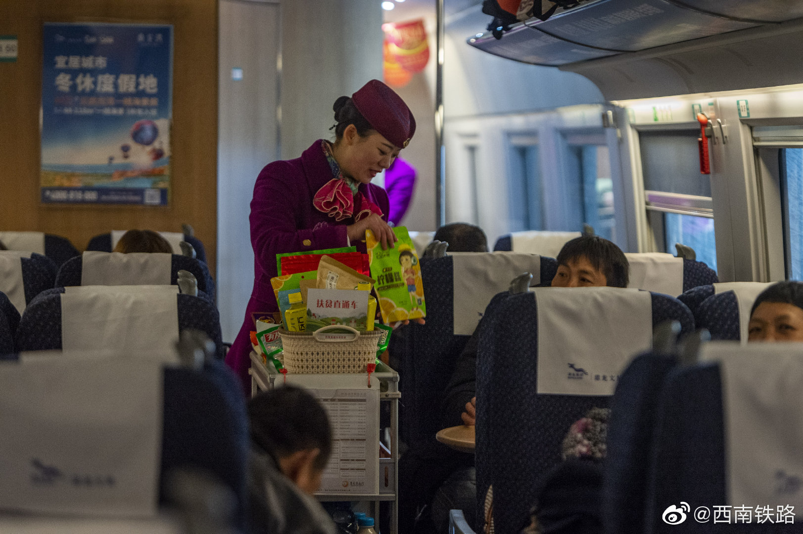 以来,@重庆客运段 利用铁路行业优势