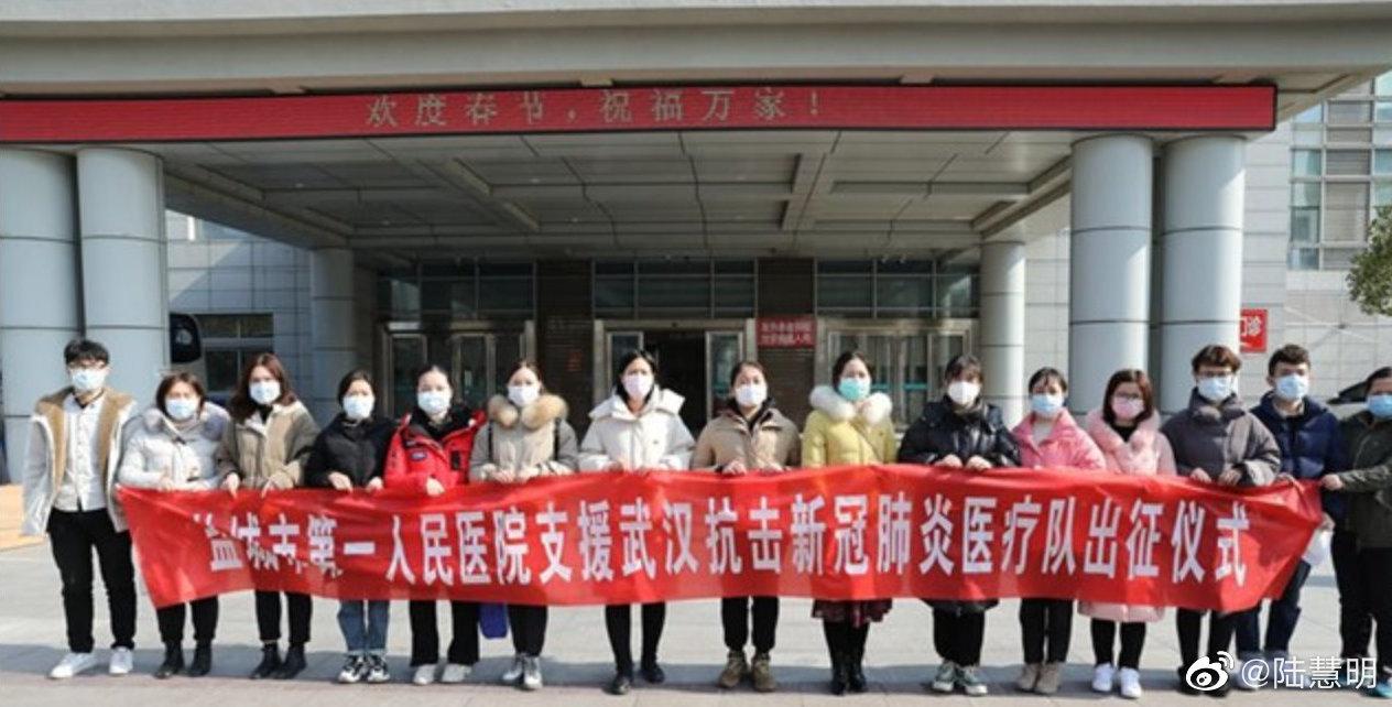 盐城市第一人民医院驰援武汉抗击新型冠状病毒感染的肺炎疫情医疗队当