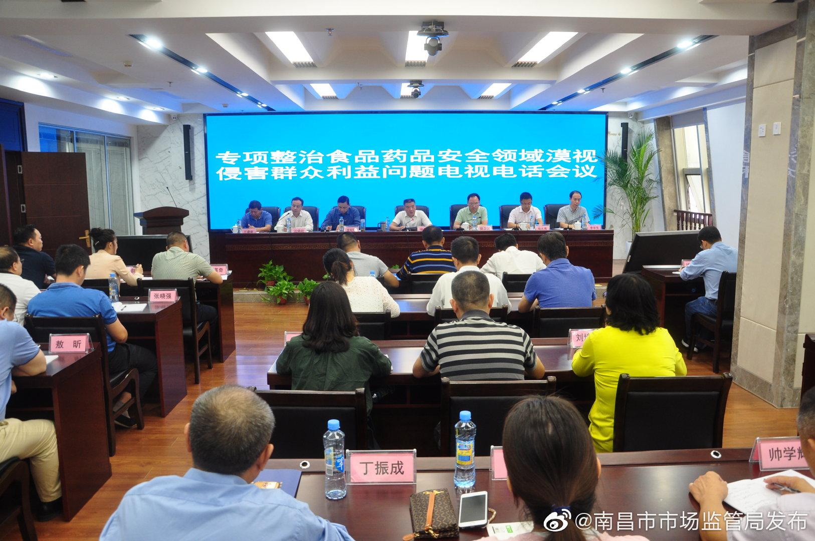 南昌市市场监督管理局召开食品药品领域漠视侵害群众利益问题专项整治