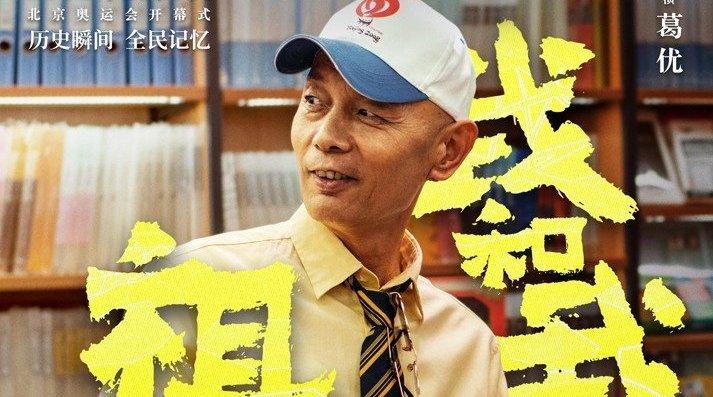 《我和我的祖国》曝新预告 宁浩葛优打造献礼喜剧 由陈凯歌任总导演