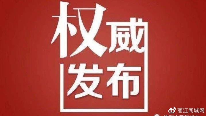 丽江一大波官员任免,2019年丽江市人民代表大会常务委员会公告