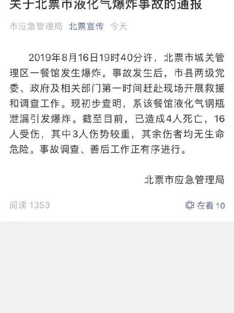 朝阳北票:一餐馆液化气钢瓶爆炸 四人死亡16人受伤!