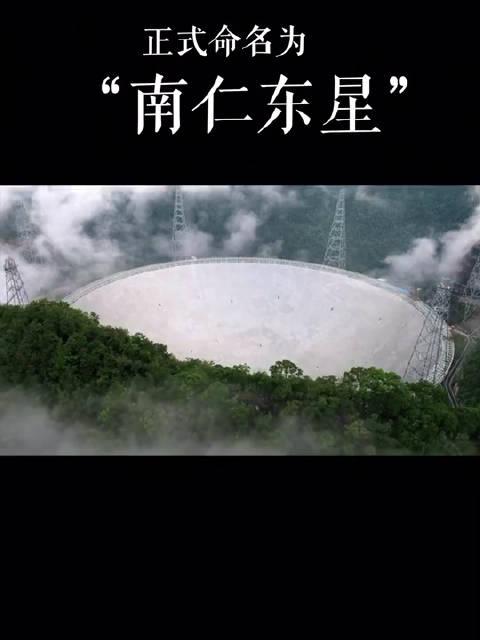 中科院国家天文台FAST项目部的消息称